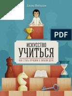 Iskusstvo Uchitsya Dzhosh Vaytskin