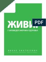 Pintosevich_I._Jivi_7_Zapovedeyi_Yenergi.a6 - копия.pdf