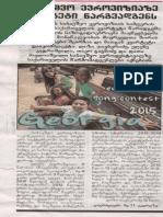 ევროვიზია2015.pdf