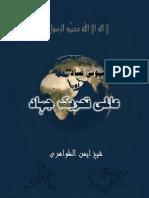 TEHREEK E JIHAD BY AIMAN AL ZAWAHIRI