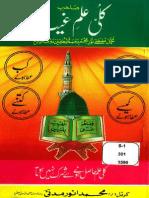 Kulli Ilm e Ghaib by Muhammad Anwar Madani