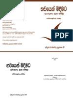 Bhavayen Midimata භවයෙන් මිදීමට
