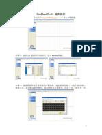 SimPlant操作流程