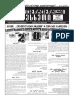 Literaturuli Meskheti_August 2015 (200)