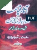Aasaar e Qayamat by Sheikh Shah Rafiuddin Dehlvi (r.a)