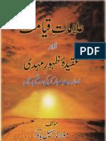 Alamat a Qayamat Aur Aqeeda Zahoor e Mehdi by SHEIKH SUHAIL BAWA