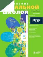 УНШ№5 2014.pdf