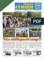 """Газета """"Наши Мытищи"""" №30(255) от 08.08.2015"""