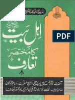 Ahle Bayt Ka Mukhtasar Taaruf by Sheikh Abu Rehan Ziaur Rahman Farooqi (r.a)