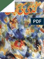 Guddy K K (Iqbalkalmati.blogspot.com)