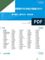 2015中国移动互联网用户行为统计报告