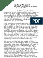 Letter to missing Journalist Prageeth Ekneligoda