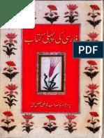 Farsi Ki Pehli Kitab by Professor Khan Sahab Qazi Fazle Haq