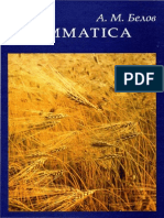 23 Ars Grammatica Liber de Lingua Latina