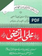 Hazrat Ali (RA) by Sheikh Abu Rehan Ziaur Rahman Farooqi (r.a)