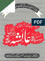 Hazrat Ayeshah (RA) by Sheikh Abu Rehan Ziaur Rahman Farooqi (r.a)