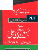 Hazrat Husain (RA) by Sheikh Abu Rehan Ziaur Rahman Farooqi (r.a)