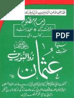 Hazrat Usman (Ra) by Sheikh Abu Rehan Ziaur Rahman Farooqi (Ra)