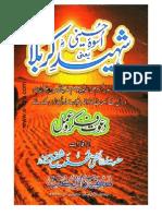 Shaheed e Karbala by Sheikh Mufti Muhammad Shafi (r.a)