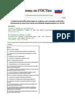 Техническая документация на муфты для силовых кабелей с бумажно.pdf