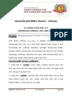 in marathi
