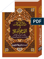 Dala'il al-Barakat fit-Tahiyyato was-Salat - Arabic / Urdu