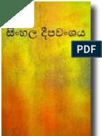 01.Sinhala Deepawanshaya  සිංහල දීපවංශය