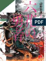Rokka No Yuusha Volume 3 [English]
