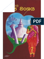 04.Thupawansa Katha ථූපවංශ කථා