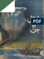 Botal Ka Jin-Ishtiaq Ahmed-Feroz Sons-1977