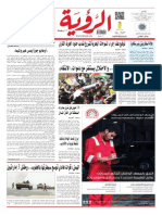 Alroya Newspaper 09-08-2015
