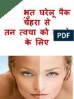 5 अद्भुत घरेलू पैक चेहरा से तन त्वचा को हटाने के लिए