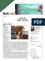 ओशो गंगा_ Osho Ganga_ अंधा कुत्_ता--कहानी