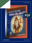 17-bhagvan-shankar-kon-chhe.pdf