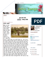 ओशो गंगा_ Osho Ganga_ तालाब--कहानी