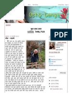 ओशो गंगा_ Osho Ganga_ बाँझ – कहानी