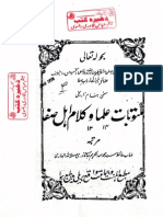 Maktoobat Ullama Wa Kalam e Ahle Safa by Syed Muhammad Abdul Kareem Qadri
