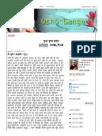 ओशो गंगा_ Osho Ganga_ गे-युग—कहानी--(1)