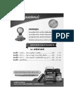 book2014_OCT_เซเรบอส Brands วิชาคณิตศาสตร์ (224 หน้า).pdf