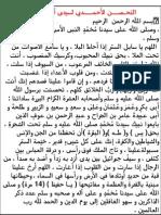 الحزب الكبير البدوى.pptx