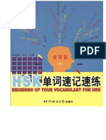 Brushing Up Vocabulary for HSK