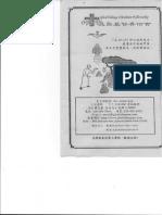 長島基督喜信會 08/09/2015的週報