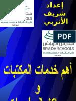 خدمات المكتبات و مراكز المعلومات