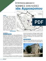 Οι μεσαιωνικές εκκλησίες της παλιάς Αμμοχώστου (β' μέρος)