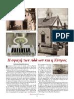Η σφαγή των Αδάνων και η Κύπρος