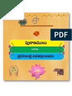Pradhama Andhra Maha Puranamu