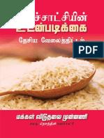 JVP Manifesto 2015 Tamil