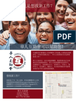 Job Search Flyer CHINESE (2)