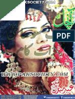 2015 aanchal pdf october digest