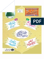 Monthly Ahle Sunnat August 2015